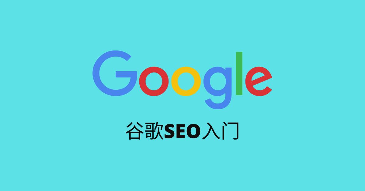 谷歌SEO入门