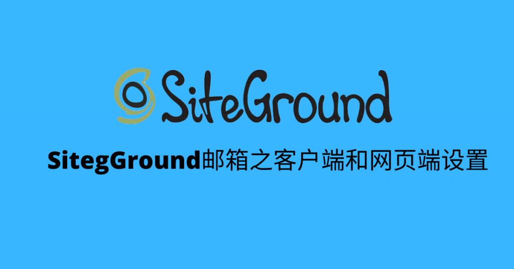 siteground邮箱教程