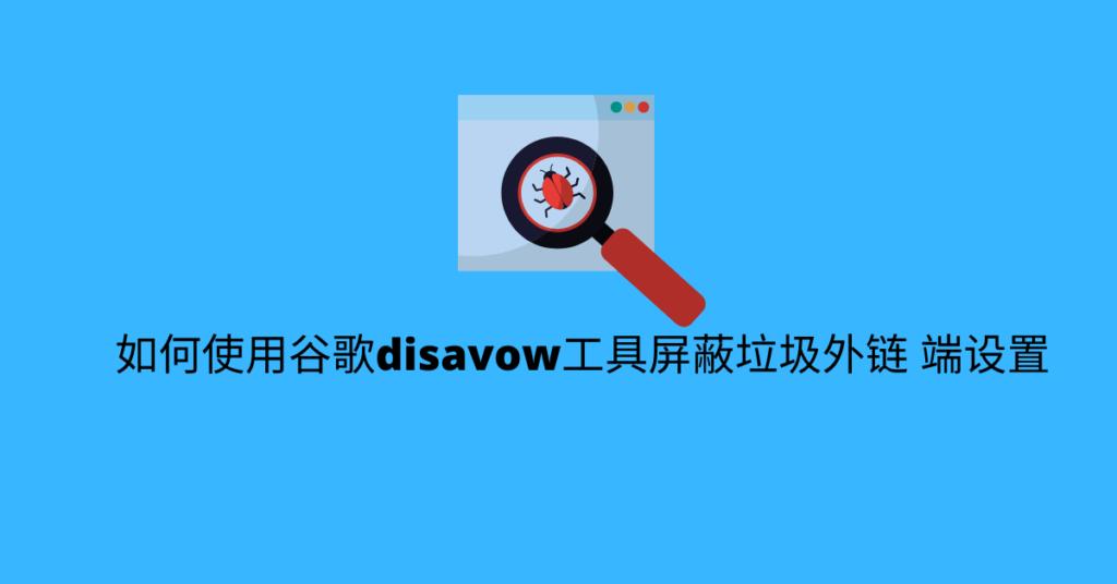 如何使用谷歌disavow工具屏蔽垃圾外链